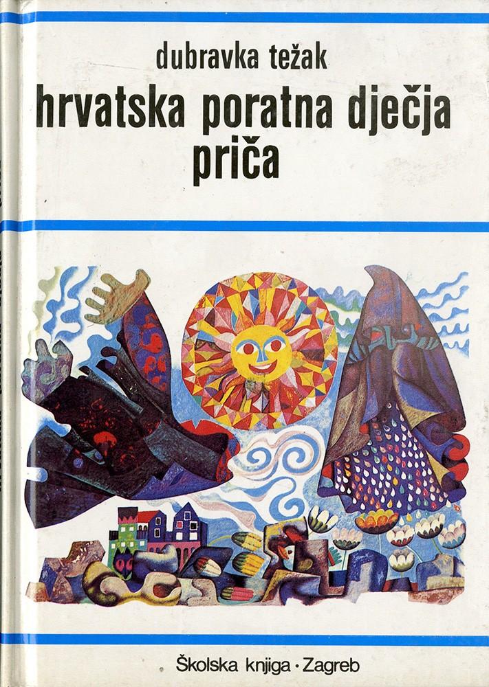 Hrvatska poratna dječja priča