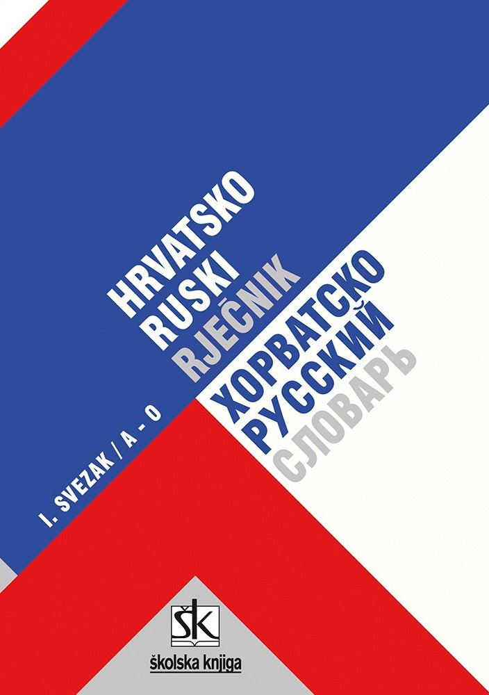 Hrvatsko-ruski rječnik (2 sveska)