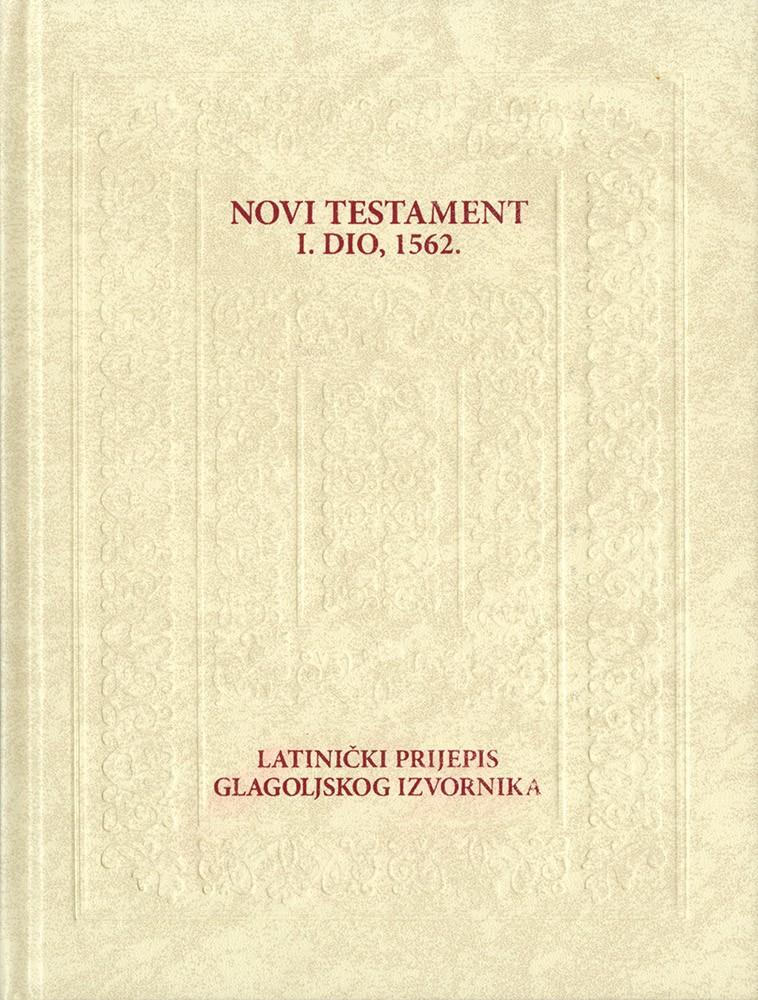 Novi testament - I. dio, 1562. (Latinički prijepis glagoljskog izvornika)