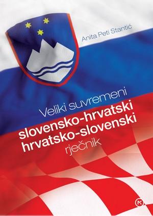 Veliki suvremeni slovensko-hrvatski i hrvatsko-slovenski rječnik